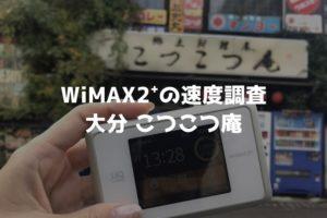 こつこつ庵WiMAX調査