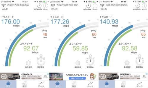 大阪通天閣WiMAX実測結果
