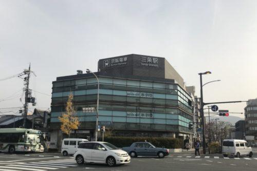 京都三条駅