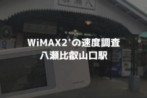 八瀬比叡山口駅WiMAX調査