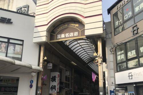 三条名店街