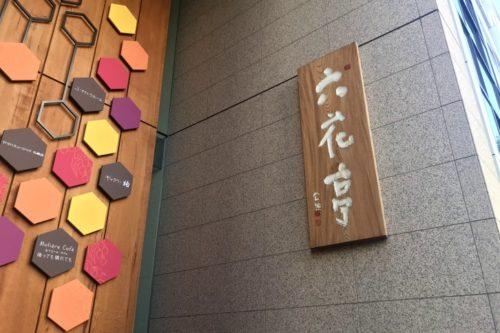 六花亭札幌本店