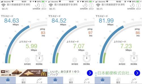 香川 宇多津駅ホーム調査結果