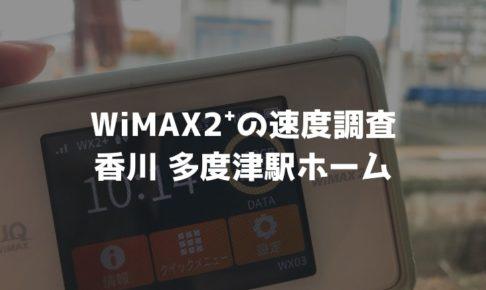 多度津駅ホームWiMAX調査