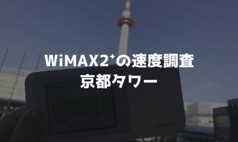 京都駅前WiMAX調査