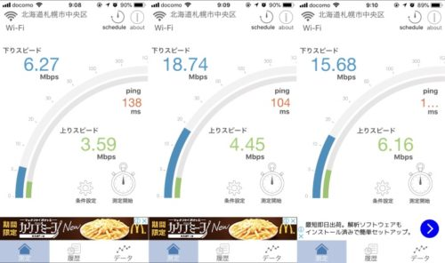 六花亭札幌本店調査結果