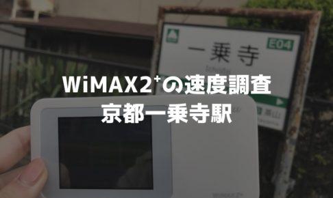 京都一乗寺駅WiMAX調査