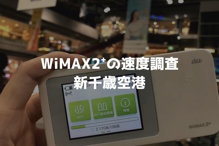 新千歳空港WiMAX調査
