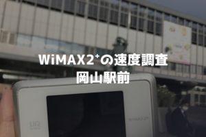 岡山駅前WiMAX調査