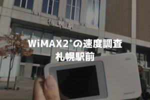 札幌駅前WiMAX調査