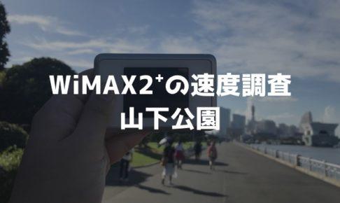 山下公園のWiMAXのスピードは?【通信速度の計測調査】