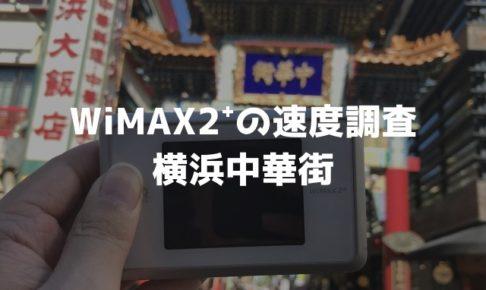 横浜中華街と横浜スタジアムのWiMAXのスピードは?【通信速度の計測調査】