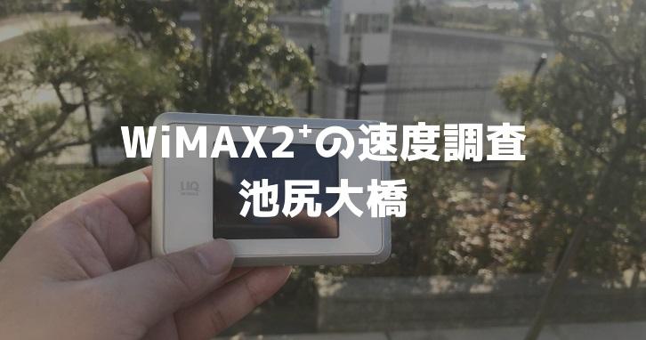 池尻大橋のWiMAXのスピードは?【通信速度の計測調査】