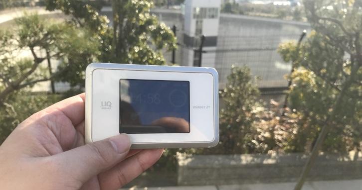 空中庭園WiMAX