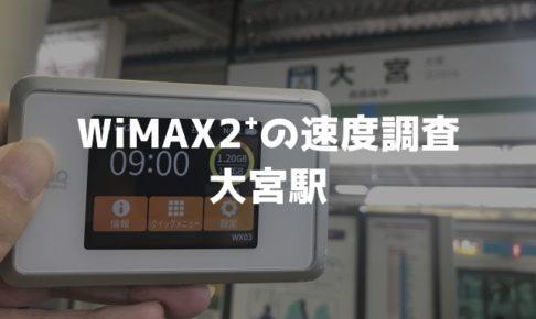 大宮駅のWiMAXのスピードは?【通信速度の計測調査】
