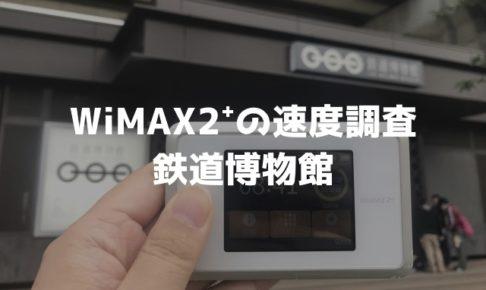 鉄道博物館のWiMAXのスピードは?【通信速度の計測調査】