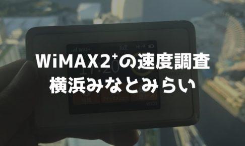 横浜みなとみらいエリアのWiMAXのスピードは?