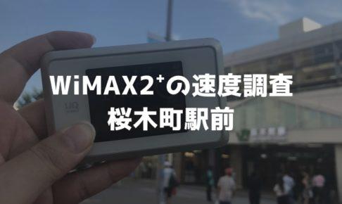 桜木町駅前のWiMAXのスピードは?【通信速度の計測調査】