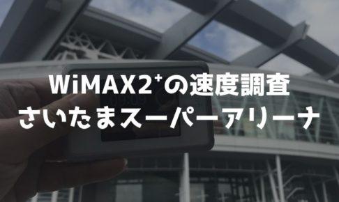 さいたまスーパーアリーナのWiMAXのスピードは?【通信速度の計測調査】