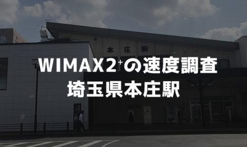 【WiMAX2⁺通信速度の計測調査】埼玉県本庄駅