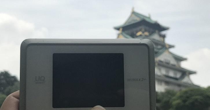 大坂城WiMAX