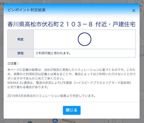 香川県WiMAXピンポイント判定