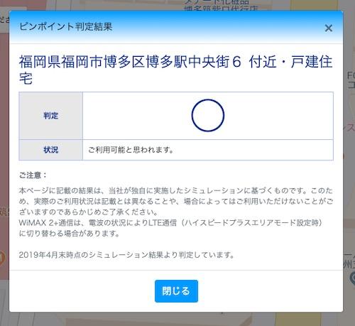 福岡県WiMAXピンポイント判定