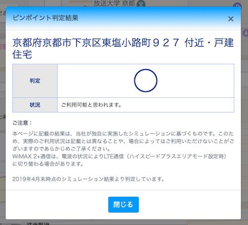 京都府WiMAXピンポイント判定