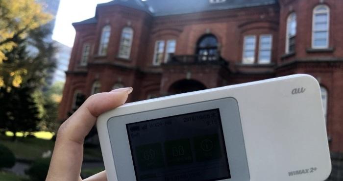 北海道庁WiMAX