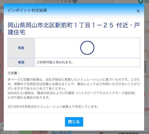 岡山県WiMAXピンポイント判定