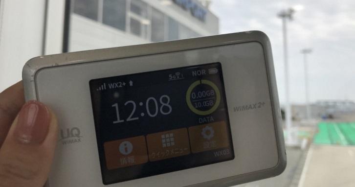 佐賀空港WiMAX