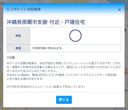 沖縄WiMAXピンポイント判定