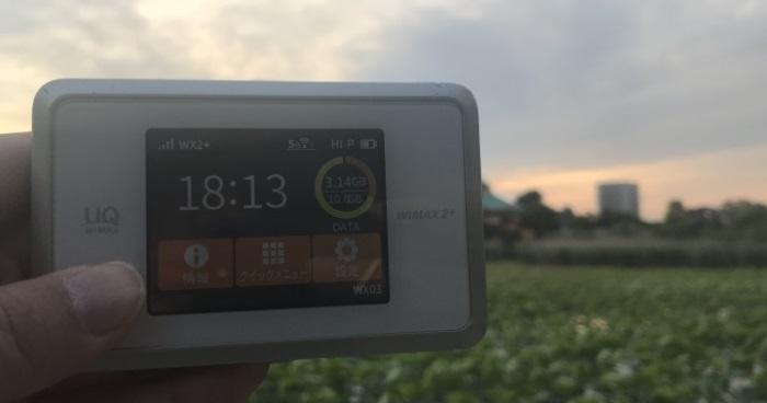 上野公園WiMAX