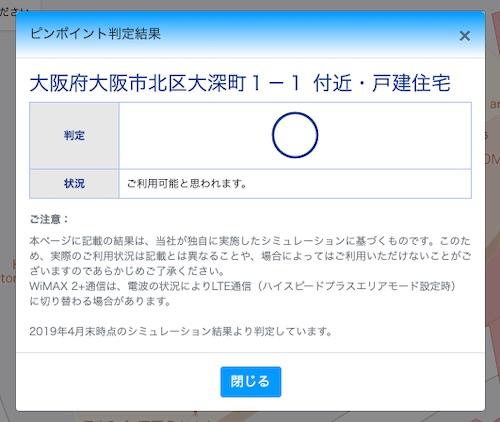 大阪府WiMAXピンポイント判定