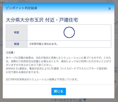 大分県WiMAXピンポイント判定