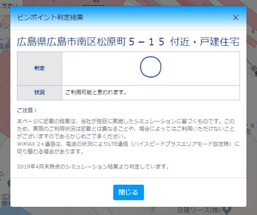 広島WiMAXピンポイント判定