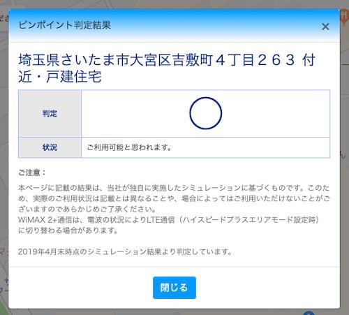 埼玉県WiMAXピンポイント判定
