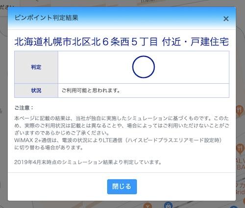北海道WiMAXピンポイント判定