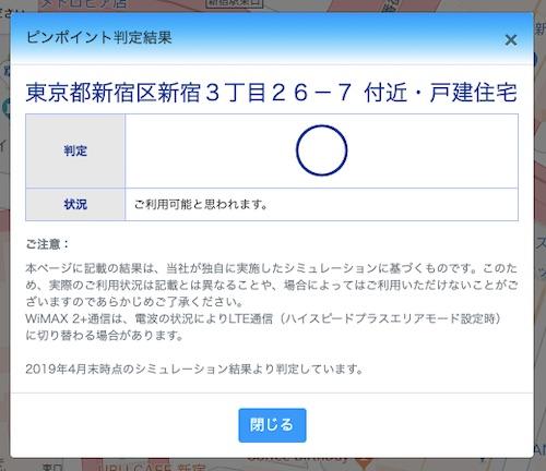 東京都WiMAXピンポイント判定