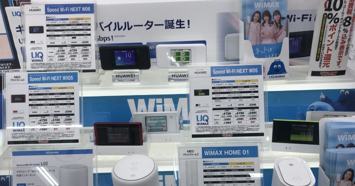 WiMAX最新機種ヨドバシカメラ