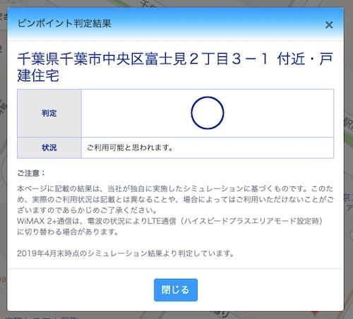 WiMAX千葉ピンポイント判定