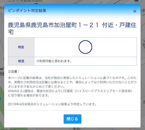 鹿児島県WiMAXピンポイント判定