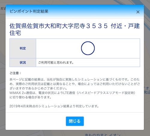 佐賀県WiMAXピンポイント判定