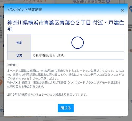 神奈川県WiMAXピンポイント判定