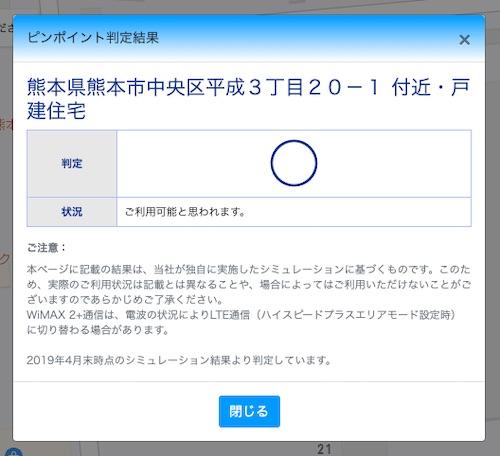 熊本県WiMAXピンポイント判定