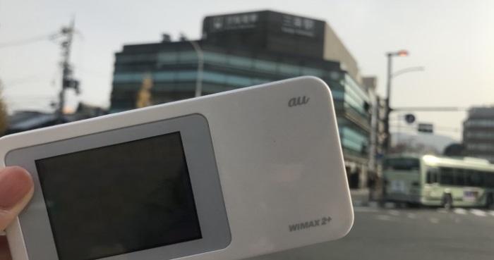 京都三条駅WiMAX