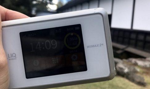 大分城跡WiMAX