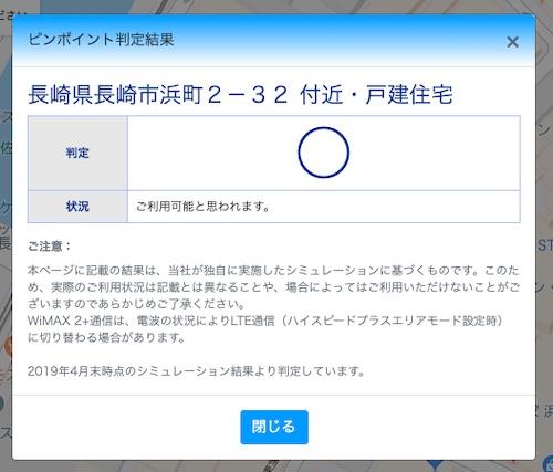 長崎県WiMAXピンポイント判定