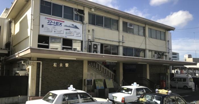 広島松永駅
