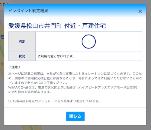 愛媛県WiMAXピンポイント判定